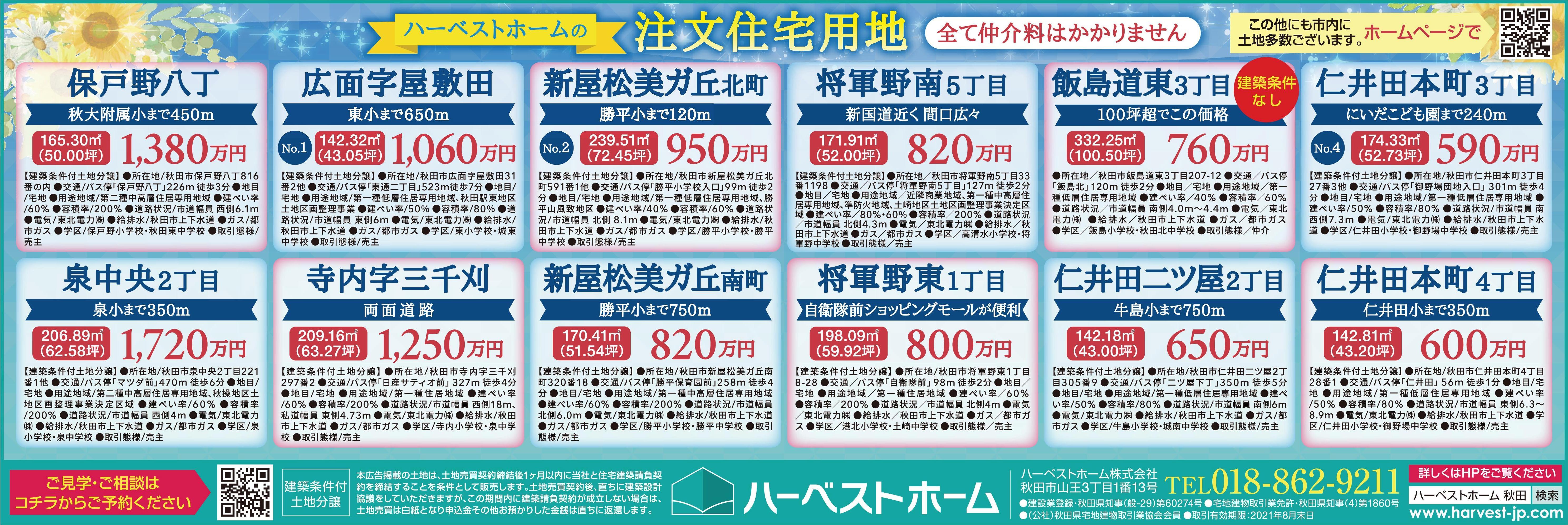 秋田市内『土地情報』…全て仲介料はかかりません。