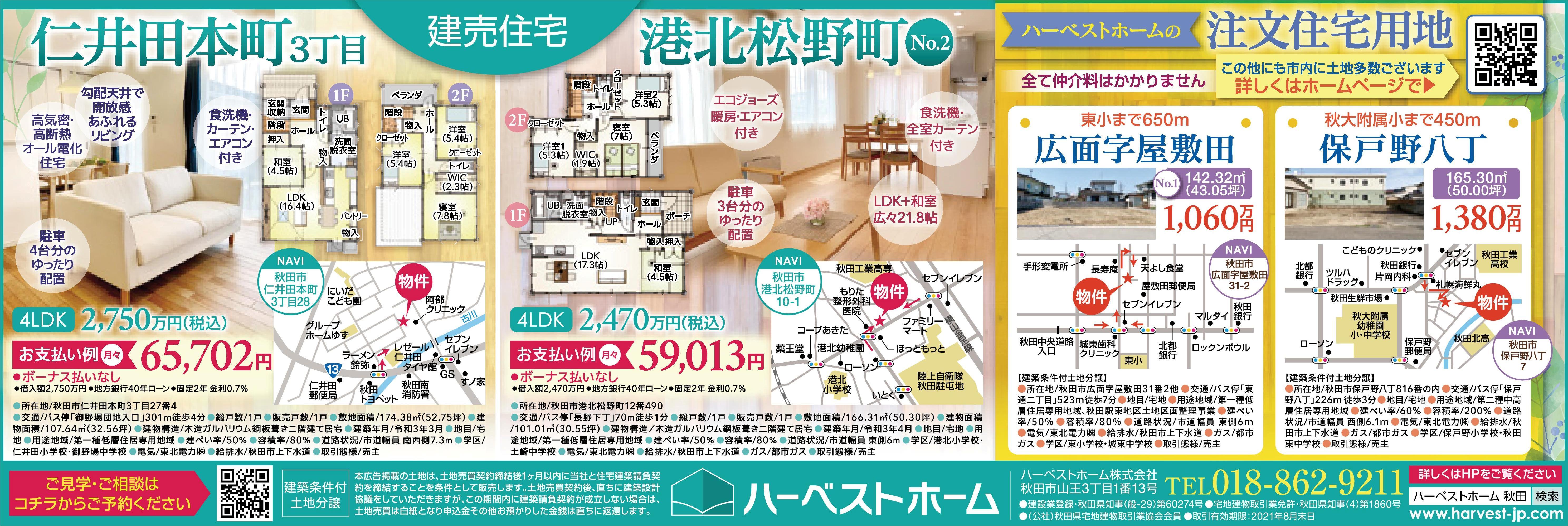 『夏の住宅祭り②』と土地相談会
