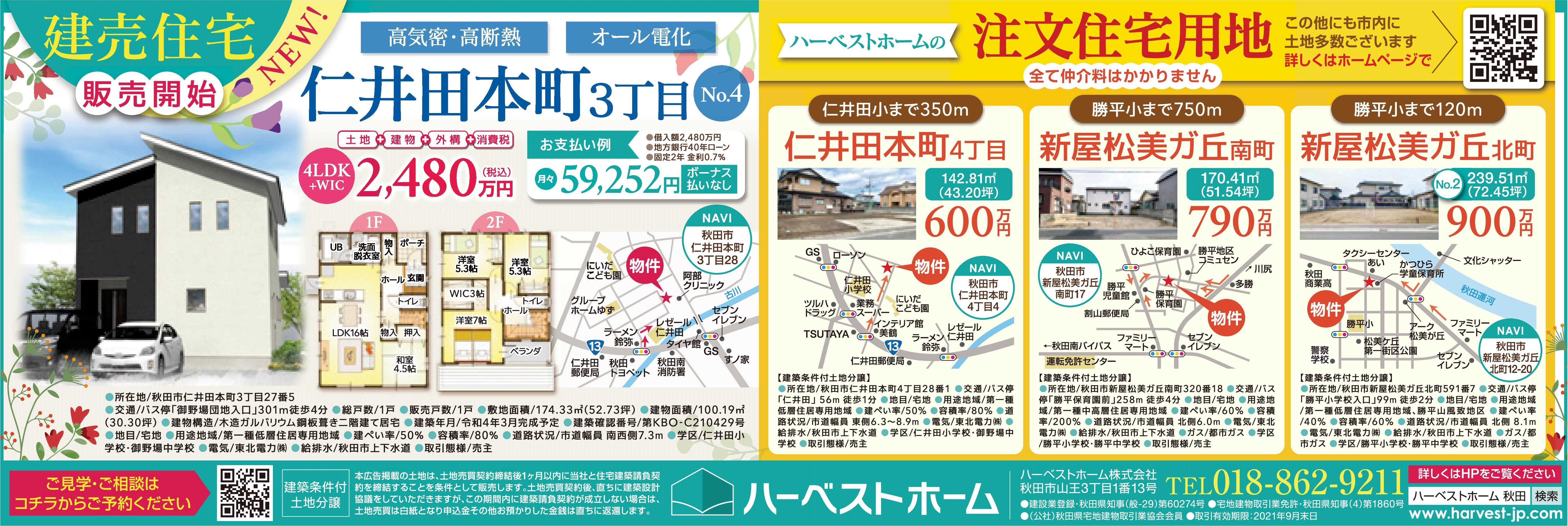 9/11・12 …『仁井田本町/建売住宅』/ 「あおいポスト」の広告です!
